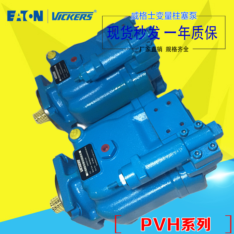 Vickers液压泵总代理【PVH057R01AA50E252004001AE1AE010A】Vickers叶片泵黄石