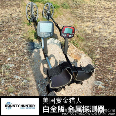 赏金猎人BountyHunter白金版 探测器金属探测器探宝器黄金银元玉石探测器