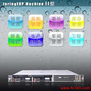 供应turingERP Machine II型[ MRPII+HP企业级服务器]
